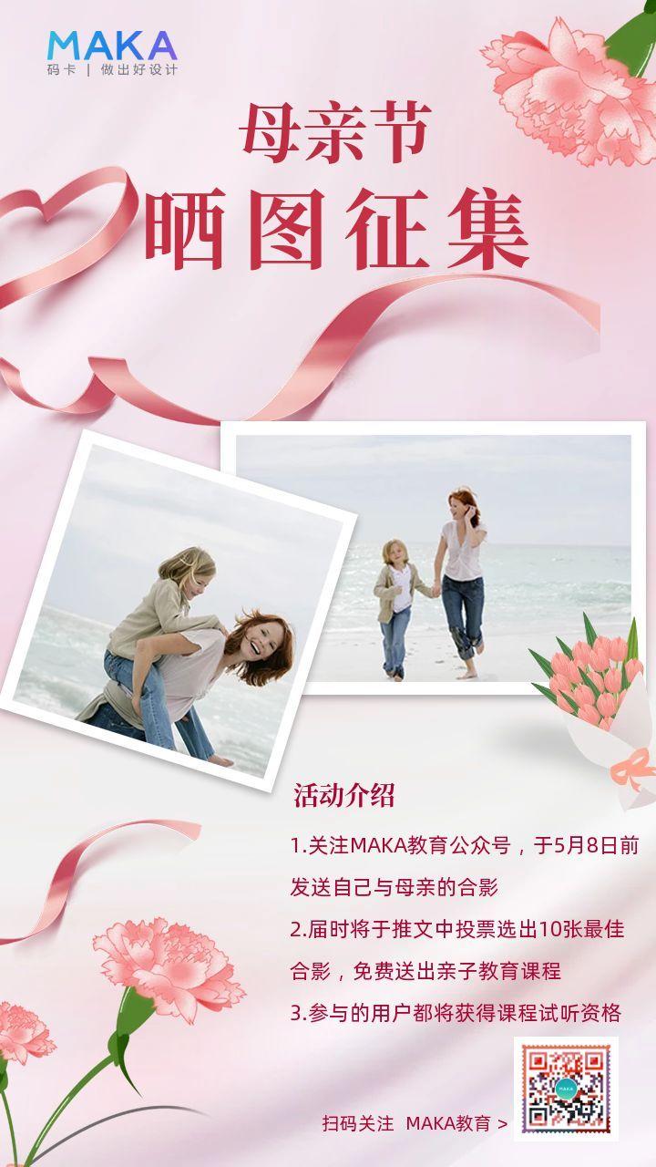 母亲节粉红简约教育培训晒图手机海报