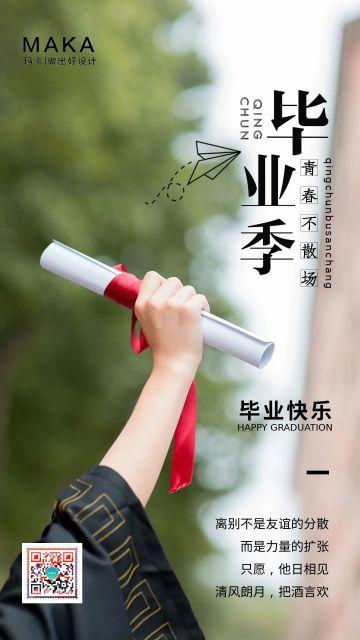 简约青春毕业季毕业快乐手机海报
