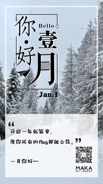 简约清新1月你好日签月签手机版套装系列海报