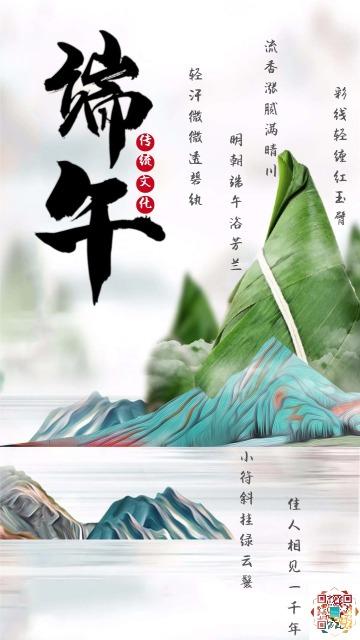 中国风文艺清新绿色灰色端午节文化宣传祝福海报