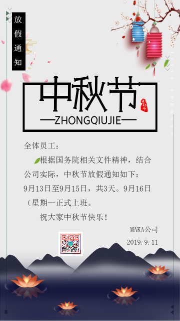 灰色清新文艺公司八月十五中秋节放假通知宣传海报