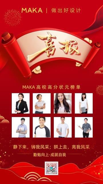 红色喜庆金榜题名校园生活手机海报
