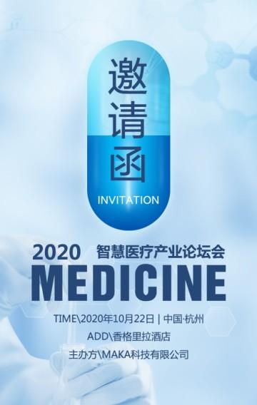 互联网科技医疗峰会论坛医学会议邀请函企业宣传H5