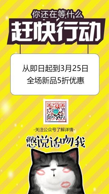 活动促销卡通风格商场店铺活动促销海报宣传模板