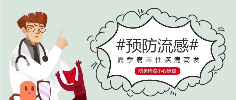 预防流感医学医疗知识宣传简约扁平风微信公众号封面