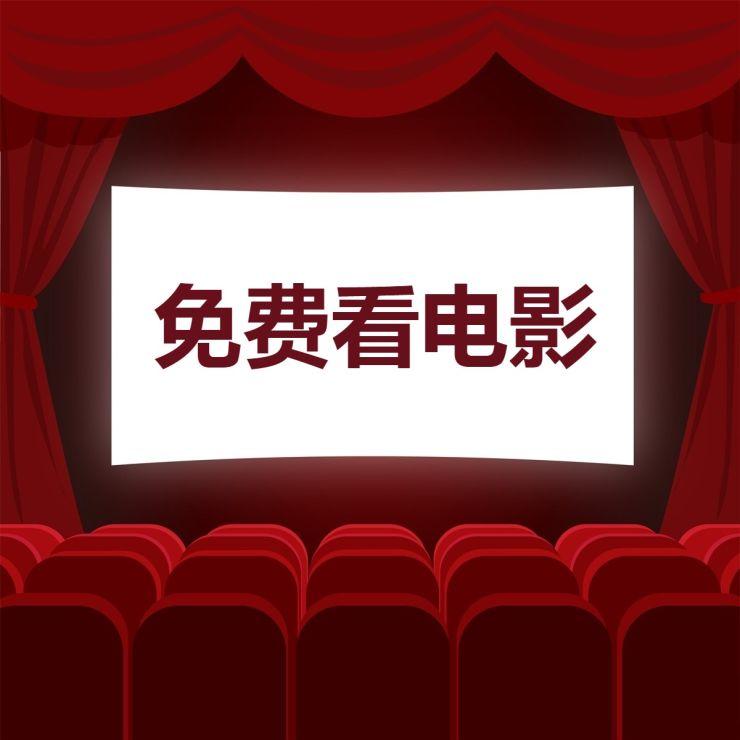 电影院促销活动微信公众号封面小图