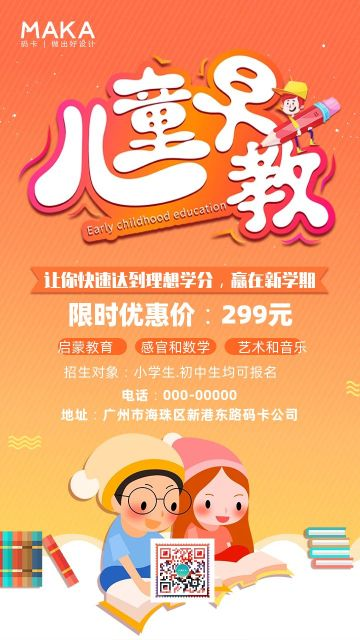 卡通黄色清新治愈风启蒙早教系列教育行业招生促销宣传海报