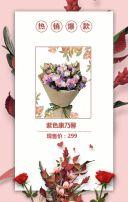 教师节鲜花店铺促销推广