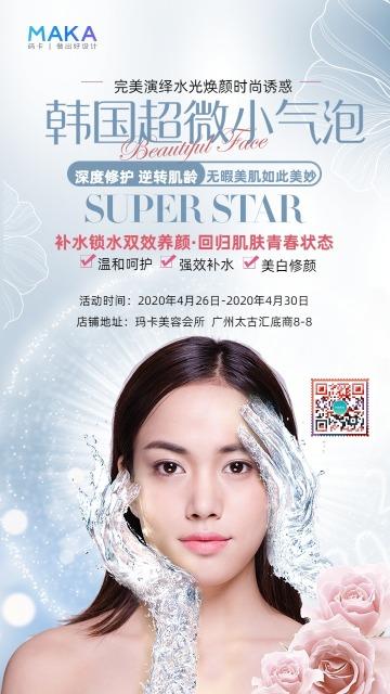 蓝色轻奢科技风美容行业超微小气泡介绍宣传海报