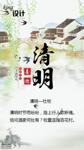 清明/清明节/寒食节/寒食
