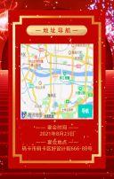 红色简约风升学宴宣传H5
