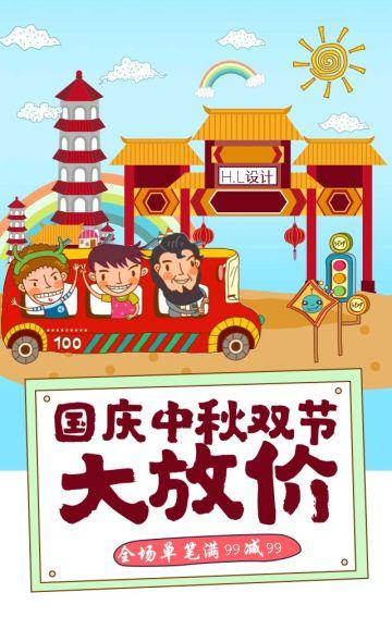 蓝色卡通国庆中秋双节大放价活动促销推广H5