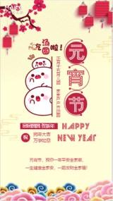 元宵节祝福 喜迎元宵 祝福贺卡 喜庆红色中国风 企业个人通用