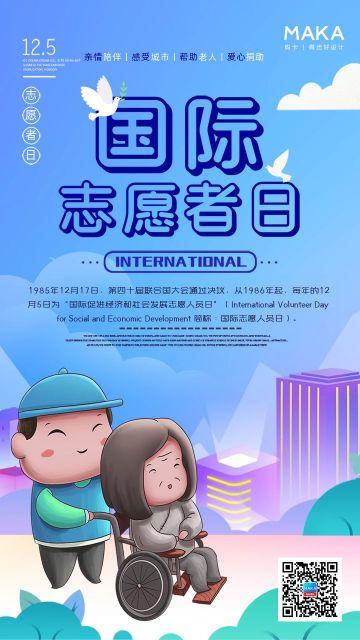 蓝色扁平风格国际志愿者日节日宣传手机海报
