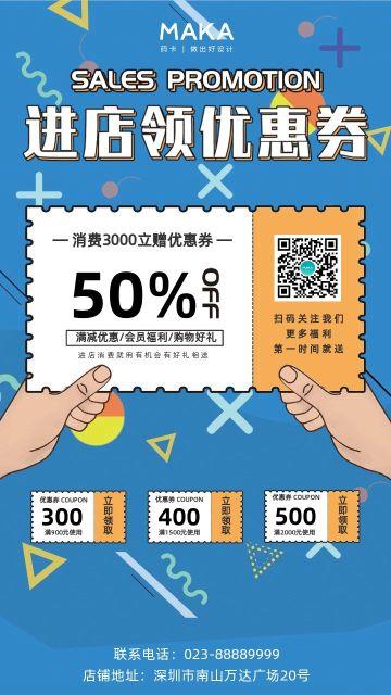 蓝色扁平扫码促销活动服饰鞋包手机海报