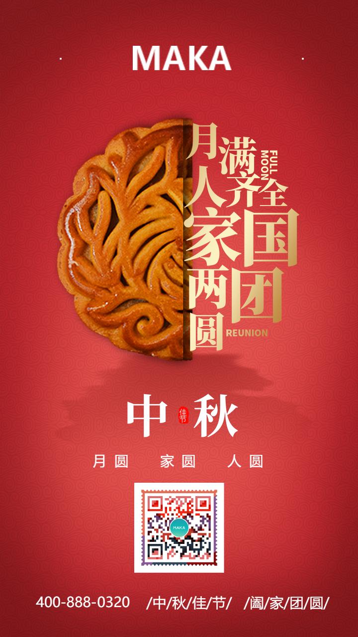 红色高端中秋节传统节日宣传系列海报