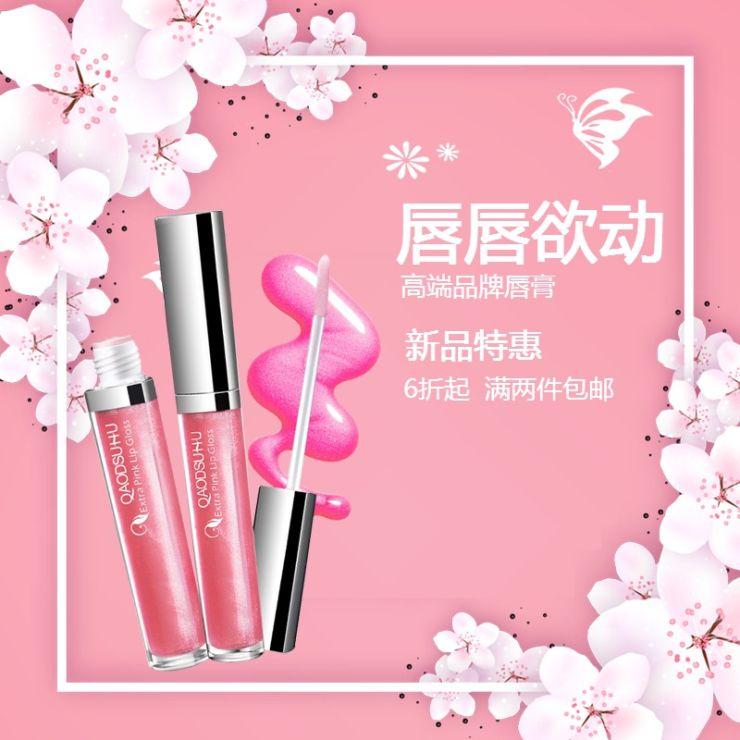 淘宝天猫化妆品唇彩促销宣传电商主图