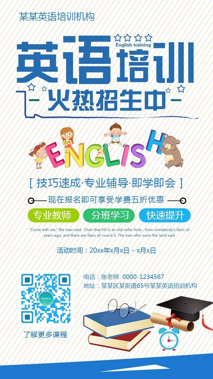英语培训机构招生海报模板