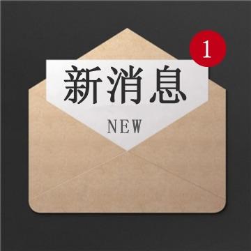 【通知次图】微信公众号封面小图卡通扁平通用-浅浅