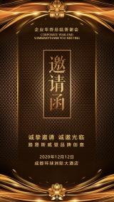 高端大气时尚炫酷活动年会酒会答谢会团年宴商务邀请函