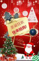 圣诞节商场、餐饮、游乐园活动促销宣传
