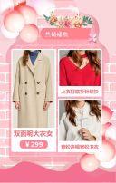 情人节粉色浪漫商场店铺通用活动促销宣传H5