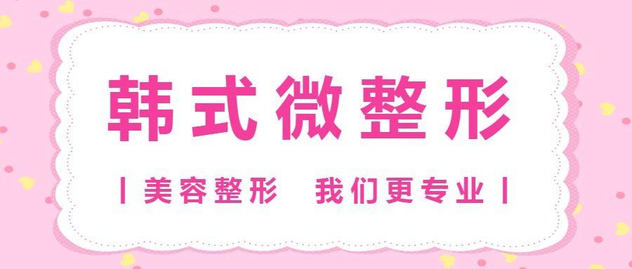 粉色浪漫清新风韩式微整形公众号封面