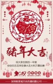 剪纸风喜庆猪年春节祝福新年快乐拜年啦企业宣传祝福节日贺卡放假通知