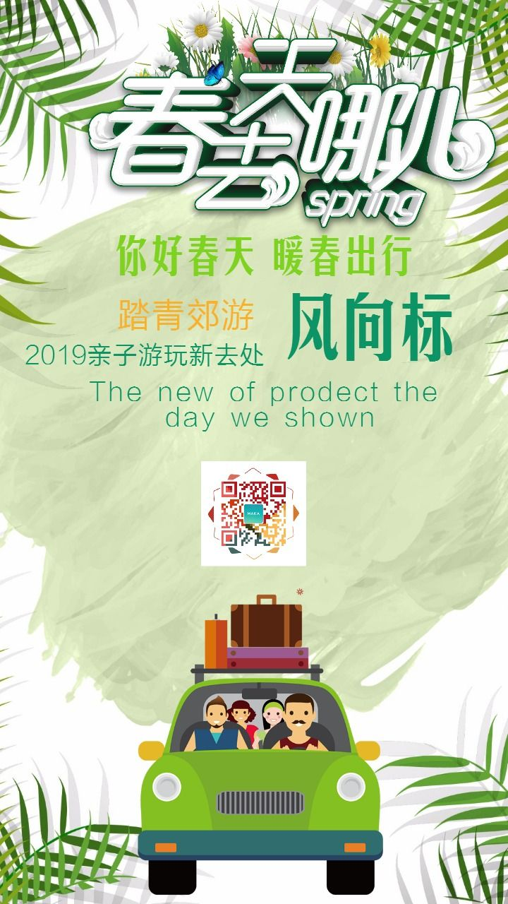 清新绿色春季景点宣传海报