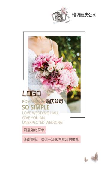 婚庆公司宣传 婚纱摄影服务 婚礼邀请