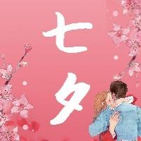 浪漫唯美七夕情人节相亲会联谊会微信公众号封面次图