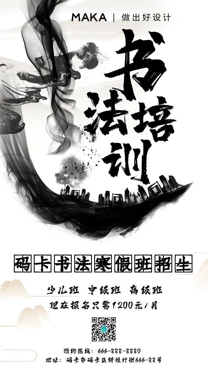 黑色简约中国风书法培训招生宣传海报