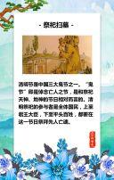 清明节/二十四节气之一/祭祀扫墓/节气宣传