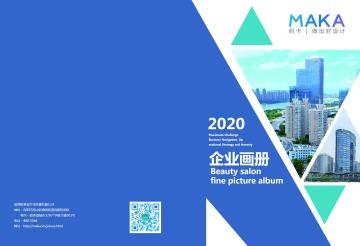 扁平简约设计风格蓝色科技通信行业企业画册办公印刷使用的办公印刷画册模版