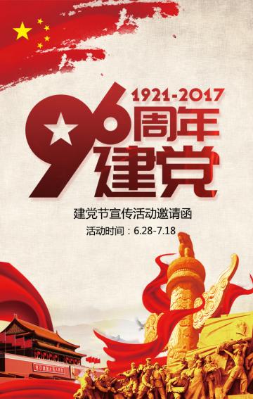 建党节企业祝福纪念活动邀请函