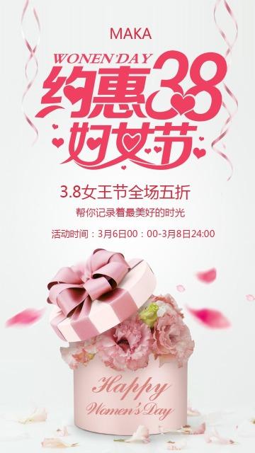 红色简约大气约会妇女节节日促销宣传海报