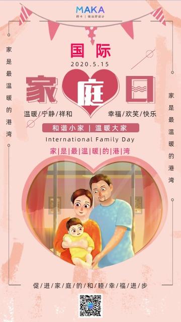 卡通简约515国际家庭日公益宣传海报