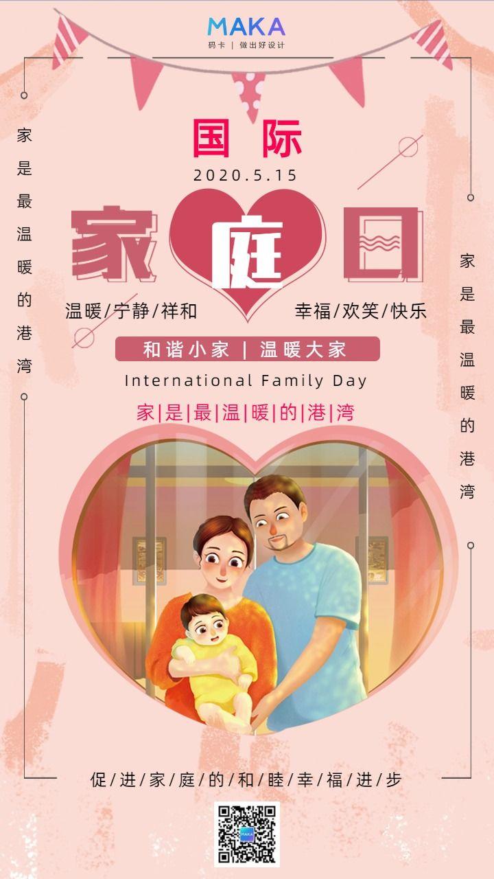 粉色清新国际家庭日节日宣传手机海报