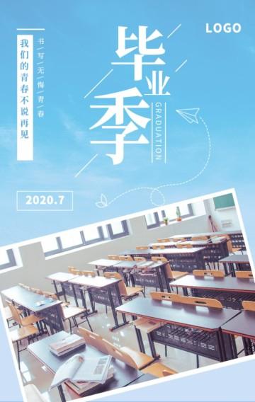 蓝色小清新风毕业纪念毕业相册宣传H5