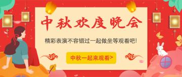 中秋节简约插画风格中秋欢度晚会宣传活动等微信公众号封面大图