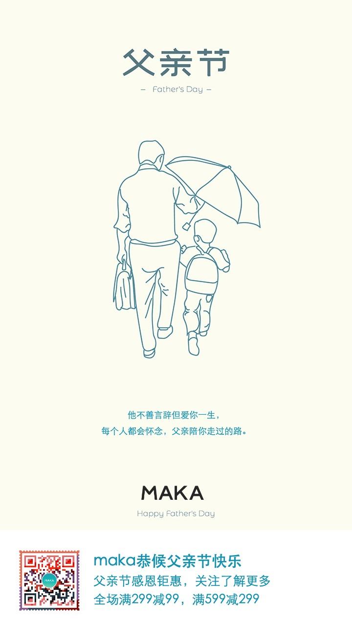 父亲节手绘简约各行业活动宣传海报