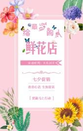 七夕花店促销活动粉色清新文艺模板