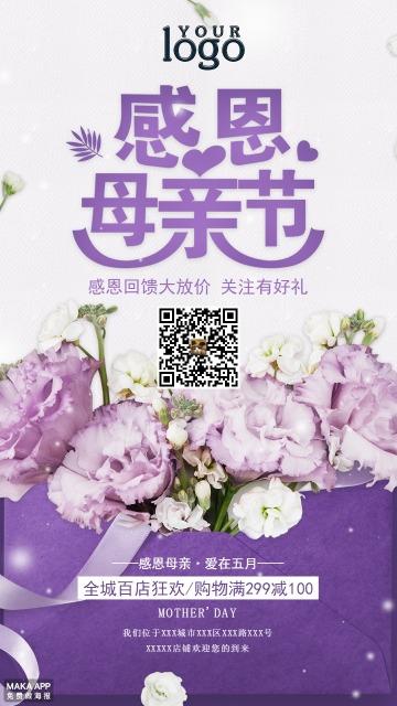 紫色清新文艺风母亲节店铺活动促销宣传海报