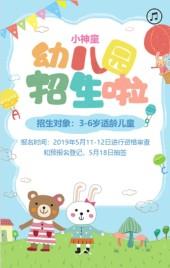 蓝色卡通幼儿园招生翻页H5