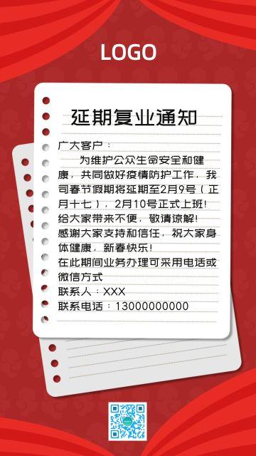 红色简约延期放假通知延期上班延期复工延期复业通知海报