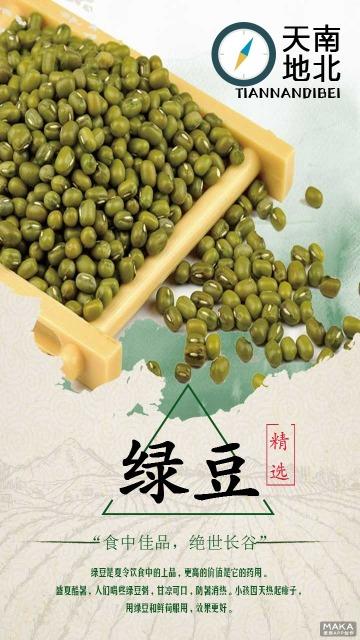 天南·地北·绿豆·视频宣传海报