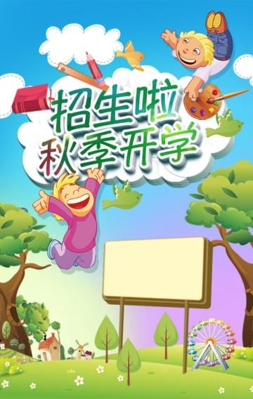 秋季幼儿园招生宣传 儿童艺术培训班招生宣传