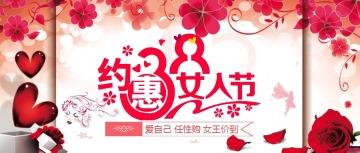 简约浪漫手绘红色庆祝三八妇女节促销主题活动公众号通用封面大图