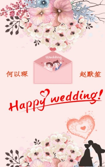 浪漫甜美淡雅清新粉色森系婚礼结婚请柬喜帖请帖邀请函