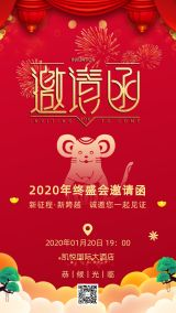 红色喜庆中国风2020鼠年年会邀请函海报手机版